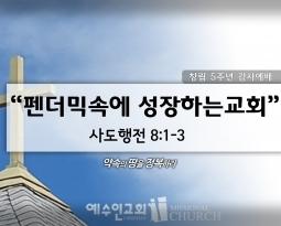 10/11 5주년 감사예배 행8:1-3 펜더믹속에 성장하는 교회