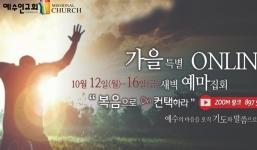 10/18 선지서시리즈18 롬 1:16 복음으로 ON 컨택하라