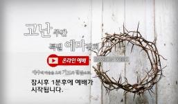 고난주간 4 온라인 예배 막15:42-46 십자가에 죽은 사람(박정환목사)