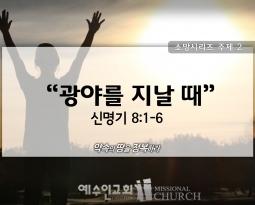 7/5 소망2 신명기8:1-6 광야를 지날때