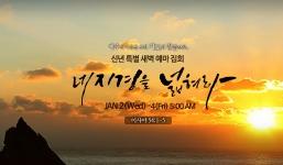 2019 1/4신년특별새벽예마3 지경을 넓히는 기도