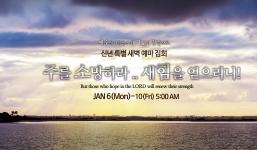 2020신년특새5 사40:31  성령의 바람