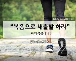 1/10 NEW START 3 마1:21 복음으로 새출발하라
