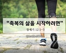 1/24 NEW START 5 창12:1-3 축복의 삶을 시작하려면