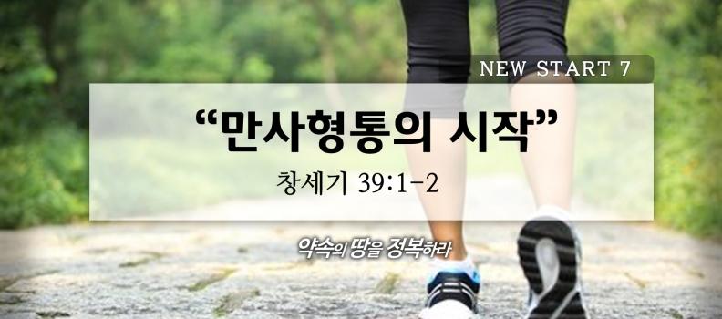 2/7 NEW START7 창39:1-2 만사형통의 시작