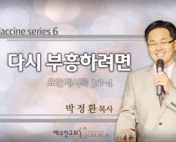4/11 VACCINE 6 계시록 3:1-4 다시 부흥하려면
