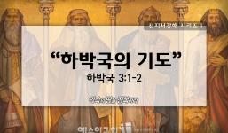 4/19 선지서강해1 합3:1-2 하박국의기도
