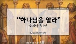 4/26 선지서강해2 호6:1-6 하나님을 알라