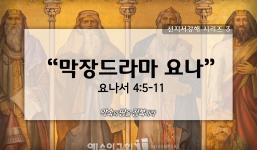 5/3 선지서강해3 욘4:5-11 막장드라마 요나