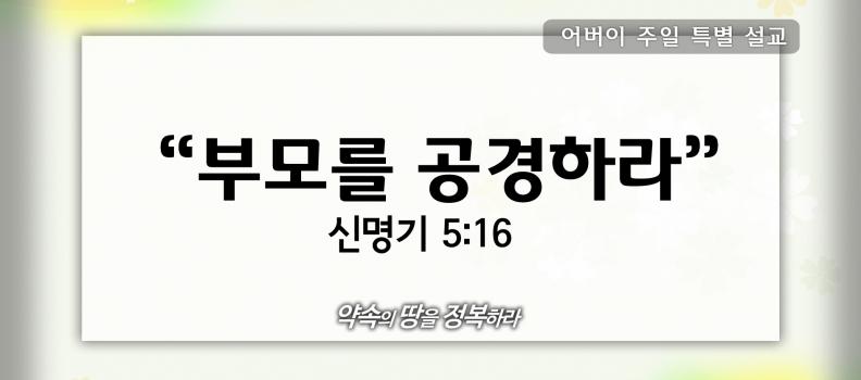 5/10 특별주일설교 신5:16 부모를 공경하라