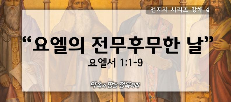 5/17 선지서강해4 욜1:1-9 요엘의 전무후무한 날