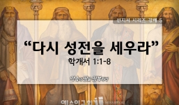 5/24 선지서강해5 학1:1-8 다시 성전을 세우라