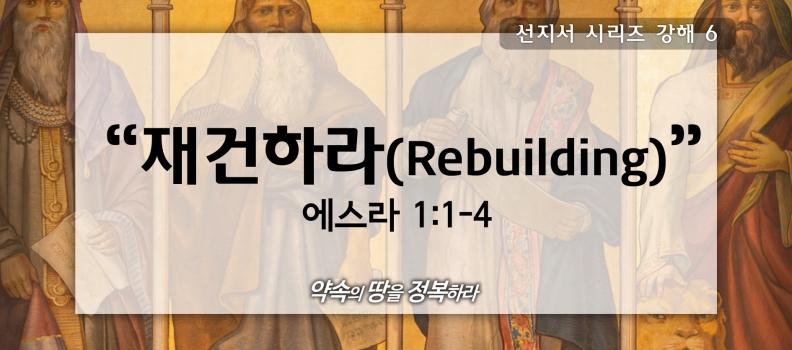5/31 선지서강해6 에스라 1:1-4  재건하라
