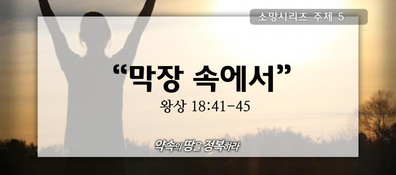 7/26 소망5 왕상18:41-45 막장속에서