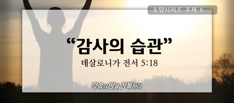 8/2 소망6 살전5:18 감사의 습관