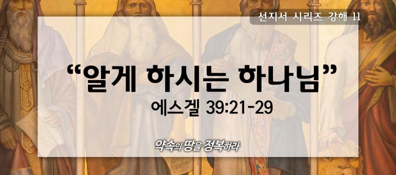 8/23 선지자시리즈11 겔39:21-29 알게 하시는 하나님