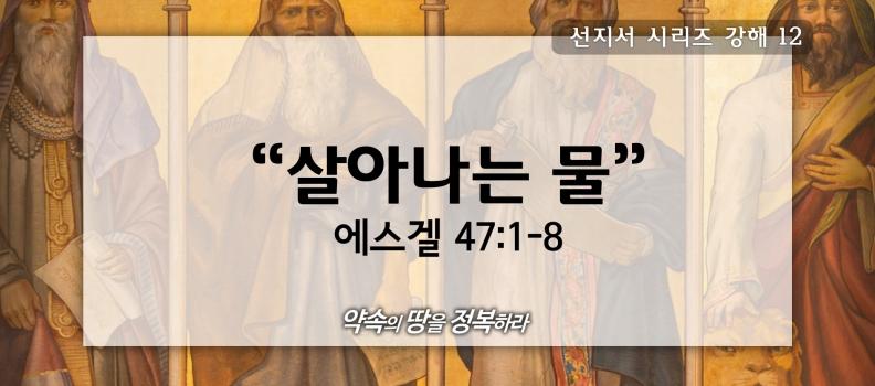 8/30 선지자시리즈12 겔47:1-8 살아나는 물