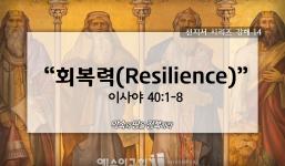 9/13 선지서시리즈14 사40:1-8 회복력(Resilience)