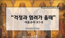 9/20 선지서시리즈15 수9:1-6 걱정과 염려가 올때