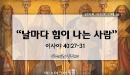 9/27 선지서시리즈16 사40:27-31 날마다 힘이나는 사람