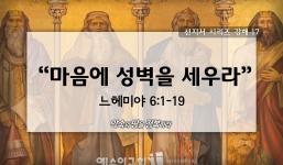 10/4 선지서시리즈17 느6:1-19  마음에 성벽을 세우라