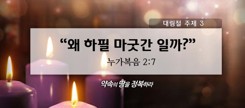 12/20 기다림시리즈3 누가복음 2:7 왜 하필 마굿간일까?