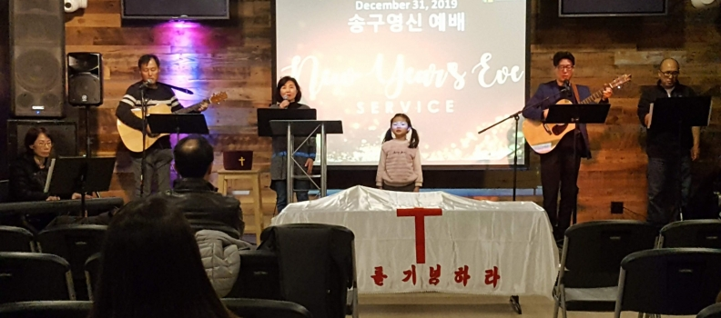 12/31 송구영신예배