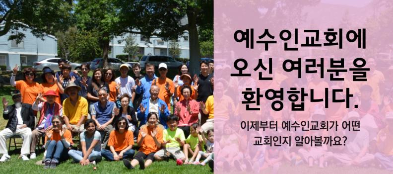 11/4 예수인교회 홍보영상