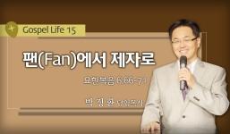 GOSPEL LIFE 15 요6:66-71 팬(Fan)에서 제자로