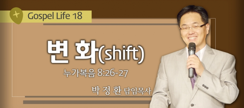GOSPEL LIFE 18 누가복음 8:26-27 변화(shift)