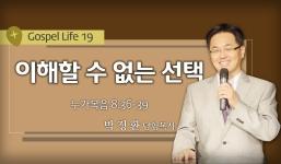 GOSPEL LIFE 19 누가복음 8:36-39 이해할수없는 선택