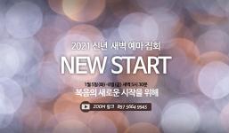2021 신년 특별집회 복음으로 시작하라 4